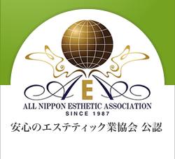 日本エステティック業協会認定